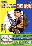 ゴロで覚える古文単語ゴロ565(ゴロゴ) with CD