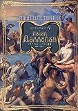 イタリアのマニエリスム画集 (ピナコテーカ・トレヴィル・シリーズ)