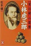 JOG(632) 小林虎三郎 〜 人作りは国作り