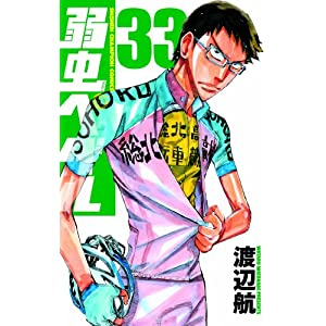 弱虫ペダル 33 (少年チャンピオン・コミックス)