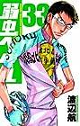 弱虫ペダル 第33巻 2014年04月08日発売