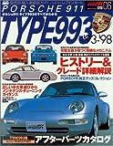 ポルシェ911タイプ993 (ハイパーレブインポート-型式別・輸入車徹底ガイド- (Vol.06))