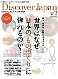 Discover Japan (ディスカバー・ジャパン) 2016年 02月号