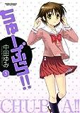 ちゅーぶら!!(5) (アクションコミックス)