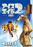 アイス・エイジ2 (特別編) [DVD]