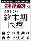 週刊 東洋経済 2010年 9/11号 [雑誌]
