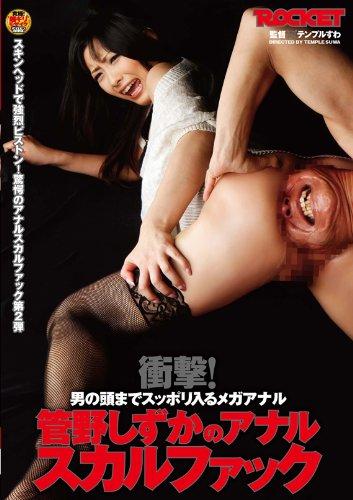 衝撃!男の頭までスッポリ入るメガアナル 管野しずかのアナルスカルファック [DVD]
