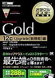 オラクルマスター教科書 Gold Oracle Database 12c Upgrade 新機能編