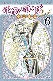 花冠の竜の国2nd 6 (プリンセスコミックス)
