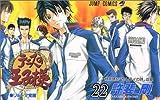 テニスの王子様 (22) (ジャンプ・コミックス)