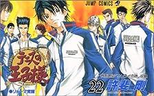 テニスの王子様 第22巻