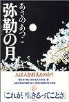 弥勒の月 (文芸)
