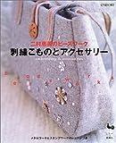 刺繍こものとアクセサリー―二村恵美のビーズワーク