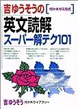 吉ゆうそうの英文読解スーパー解テク101―代々木ゼミ方式