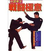 中国拳法戦闘極意