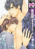 コミックス / 大和 名瀬 のシリーズ情報を見る