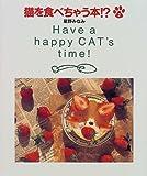猫を食べちゃう本!?〈2〉