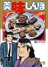 美味しんぼ 第41巻 1993-10発売