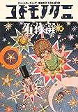 コドモノクニ名作選 夏 Vol.3