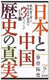 「日本と中国」歴史の真実—教科書で習った日本史・中国史が、ウソだったことがわかる本 (リュウ・ブックス アステ新書) [新書] / 拳骨 拓史 (著); 経済界 (刊)