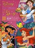 ディズニープリンセスニュー・ストーリー (3)