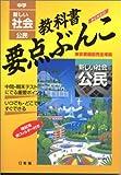 新しい社会 東京書籍版 公民 (中学教科書要点ぶんこ)