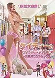 ケイティーのロストバージン日記■~18歳のコンプレックス~ [DVD]