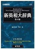 EPWING版CDROM 新英和大辞典第6版