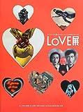 LOVE展: アートにみる愛のかたち シャガールから草間彌生、初音ミクまで