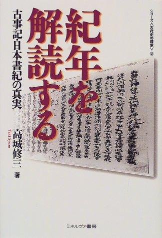 紀年を解読する―古事記・日本書紀の真実 (シリーズ・古代史の探求)