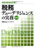 M&Aを成功に導く税務デューデリジェンスの実務〈第2版〉