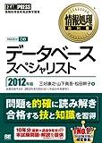 情報処理教科書 データベーススペシャリスト 2012年版