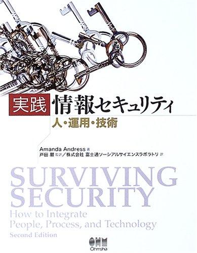 実践 情報セキュリティ―人・運用・技術