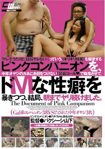 「ヤレそうだけど、結局ヤレない…」っていう、《ギリギリ接客》を駆使するピンクコンパニオンを、中年オヤジのカネに糸目をつけない「延長コール 」で陥落させて、ドMな性癖を暴きつつ、結局、朝までヤリ続けました。 [DVD]