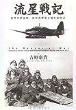 流星戦記―蒼空の碧血碑、海軍攻撃第五飛行隊史話