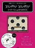 YLANG YLANG 3つ折り5way財布BOOK<br /> (宝島社ブランドムック)