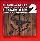 チョコラザウルス 公式ファンブック ダイノテイルズシリーズ〈2〉