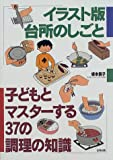 イラスト版 台所のしごと―子どもとマスターする37の調理の知識