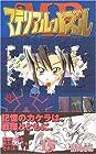 マテリアル・パズル 第15巻 2006年04月22日発売