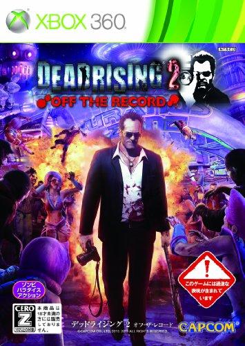 【ゲーム 買取】DEADRISING 2 OFF THE RECORD(デッドライジング2 オフ・ザ・レコード)