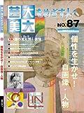 芸大・美大をめざす人へ No.87 (別冊アトリエ)