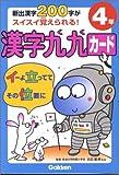 漢字九九カード (4年)