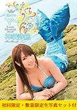 【Amazon.co.jp限定】僕だけのマーメイド 神咲詩織 (Amazon限定オリジナル生写真5枚セット付)※数量限定 / million(ミリオン) [DVD]