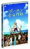 ぱいかじ南海作戦[DVD]