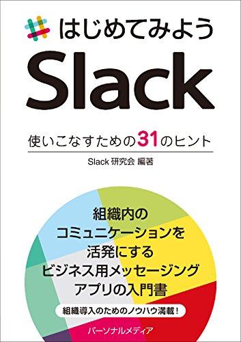 ネタリスト(2018/09/28 10:00)シャイで内気な日本人に「Slack」が合う理由