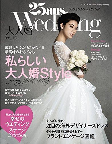 25ansウエディング 2017年大人婚 vol.10 大きい表紙画像