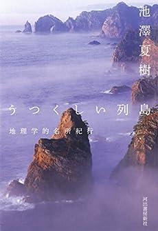 うつくしい列島: 地理学的名所紀行