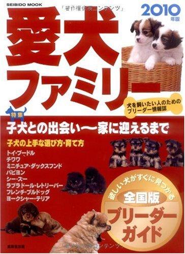 愛犬ファミリー 2010年版―全国版ブリーダーガイド (SEIBIDO MOOK)