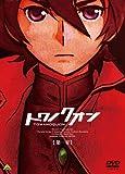 トワノクオン 第一章 (初回限定生産) [DVD]