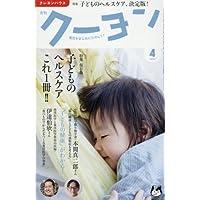 月刊クーヨン 表紙画像